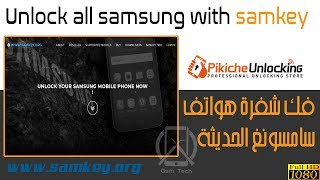 SamKey demo to UNLOCK Samsung for FREE - FREE Credits