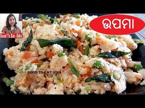 ସୂଜି ଉପମା  | Sooji/ Rava Upma | Very Healthy  Breakfasts recipe  | Odia Sooji Upama
