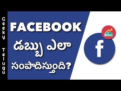 How Do Facebook Make Money? | Telugu | Geeky Telugu