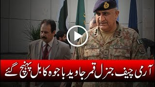 CapitalTV; COAS reaches Kabul to attend Chief of Defence conference