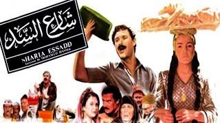 #x202b;فيلم شارع السد - Sharea El Sad Movie#x202c;lrm;