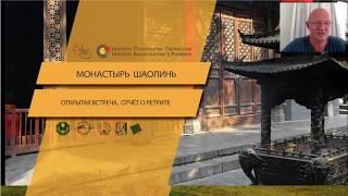 Монастырь Шаолинь. Отчет о ретрите. 2018- 09- 30