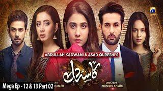 Kasa-e-Dil - Mega Ep 12 & 13 - Part 2 || English Subtitle || 25th January 2021 - HAR PAL GEO