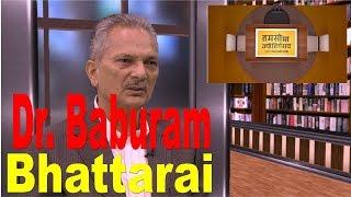 बाम गठबन्धनको उत्साह र तत्कालै उत्पन्न निराशाबारे | Dr. Baburam Bhattarai on Tamasoma Jyotirgamaya