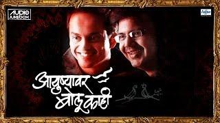 Ayushyavar Bolu Kahi by Sandeep Salil | Greatest Hit Marathi Songs Collection