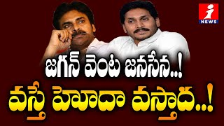 జగన్ వెంట జనసేన వస్తే హోదా వస్తాద..! | Pawan Kalyan Focus On Janasena Party Cadre Strength In AP