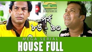 Drama Serial | House Full | Epi 86 -90 || Ft Mosharraf Karim, Sumaiya Shimu, Hasan Masud, Sohel Khan