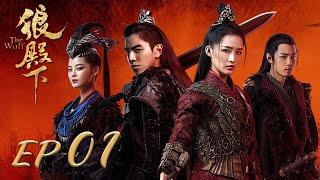 ENG SUB【The Wolf 狼殿下】EP01 | Starring: Xiao Zhan, Darren Wang, Li Qin