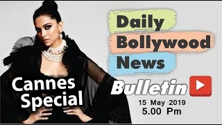 Bollywood News   Bollywood News Latest   Bollywood News in Hindi   Cannes Special   15 May 2019 5 PM
