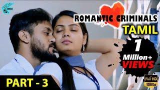Download Romantic Criminals Latest Tamil Movie Full | Part -3 | Manoj Nandan, Avanthika, Divya Vijju | MTC Video