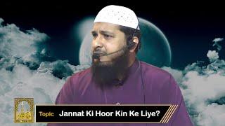 Khutba Juma Urdu | Jannat Ki Hoor Kin Ke Liye? by Hafiz Javeed Usman Rabbani ~ Jumuah Khutbag