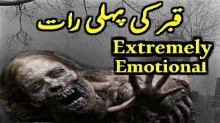 First Night In Grave Extremely Emotional | Qabar Ki Pehli Raat