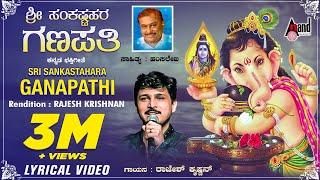 Ganapathi Sankashta Stuthi | Ganapathi Dhyana | Kannada Lyrical Video | Rajesh Krishnan | Hamsalekha