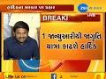 Download Hardik Patel addresses media over reservation survey - Zee 24 Kalak MP3,3GP,MP4