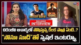 Sonu Sood Latest Interview in Telugu   Sonu Sood Helping Migrants   Chiranjeevi Acharya Movie   TV5