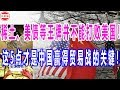 稀土、美债等王牌并不能打败美国!这5点才是中国赢得贸易战的关键!