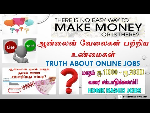 Truth about online jobs! (Tamil) (தமிழ்)