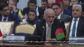 سخنرانی ریس جمهور غنی در نخستین نشست سازمان همکاری های اسلامی در زمینه ساینس و تکنالوژی