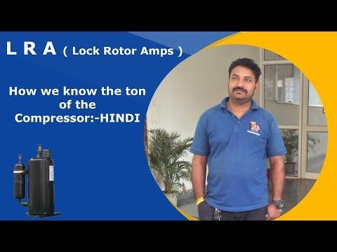 L R A ( Lock Rotor Amps ) HINDI