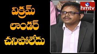 Scientist Raghunandan Opinion on Chandrayaan 2 Lander Lost Contact | hmtv Telugu News