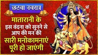 🔴चैत्र नवरात्रि दिन 6: कात्यायनी माता की पूजा   ये वंदना सुनने से सभी मनोकामनाएं पूर्ण होती हैं