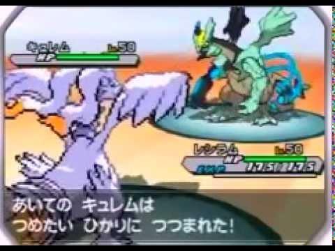 Pokemon black white 2-  Reshiram VS Black Kyurem