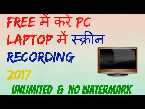 Best free screen recording software 2018 |Record unlimited | video editing