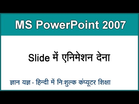 MS PowerPoint 2007 Tutorial in Hindi / Urdu : Giving Custom Animation In Slide - 4
