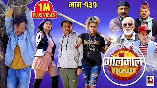 Golmaal Episode-131 | 14 January  2021 | Comedy Serial | Makuri, Khuili, Alish Rai | Vibes Creation