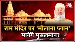 हल्ला बोल | मस्जिद Shift होगी, मंदिर Fix होगा? राम मंदिर पर