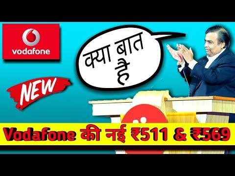 Vodafone की Data हुई सस्ती ₹2.25/GB