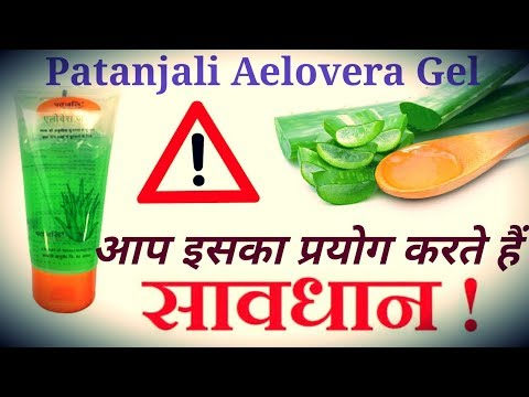 How To Use Patanjali Aloe Vera Gel And Get Clear Glowing Spotless or Whitening  Skin  At Home