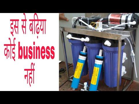 जनता को सुद्ध पानी पिला कर कमाएं लाखों रुपए महीना