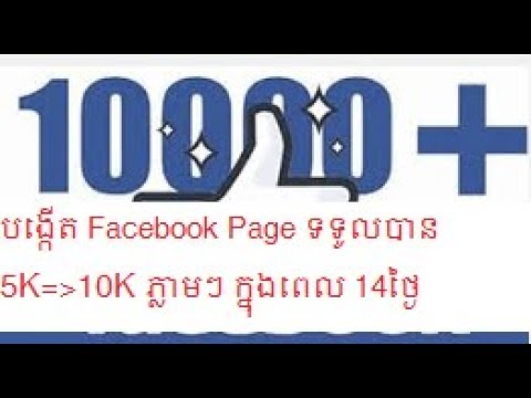How to Create Facebook Page Get 5K-1M Liked And Followed Your Page 14  Days Khmer