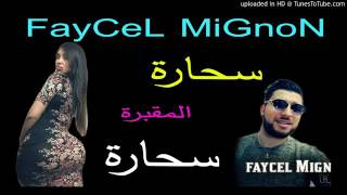 cheb faycel mignon 2018 9om johala chafok f lma9bara الشاب فيصل مينيو قوم الجهال by adel stikage