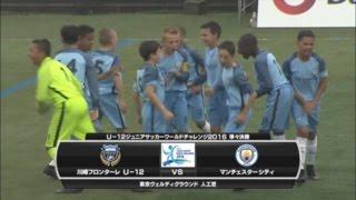 【ハイライト】川崎Fジュニア×マンチェスターシティ「U-12 ジュニアサッカーワールドチャレンジ 2016」