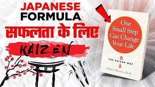 The Simple Japanese Formula For Success(hindi) - सिर्फ एक छोटा कदम