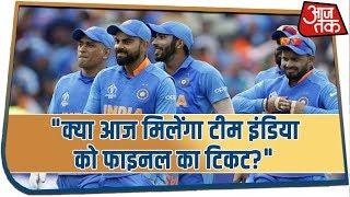 ICC World Cup 2019: New Zealand के खिलाफ रन चेज़ करते हुए कहीं फंस न जाए Team India