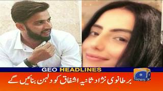 Geo Headlines 08 AM | imad wasim ki shadi 26 august ko shadi hogi 24th August 2019 | #GEONEWS