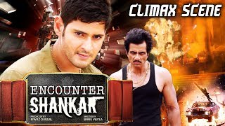 Encounter Shankar | Climax Fight Scene | Mahesh Babu, Sonu Sood | Mahesh Babu Movies Hindi Dub