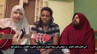 Download TMT Parody - داري يا قلبي ( داري يا فخدي ) بشكل جديد Video