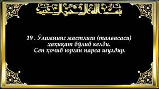 50-Қоф (Qof surasi)