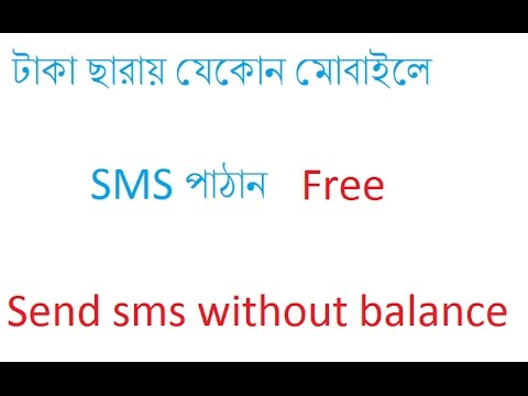how to send free sms any mobile number