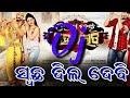 Swachh Dil Debi Dj Exclusive Mix Prema Pain Mahabharata Full Masti Song mp3