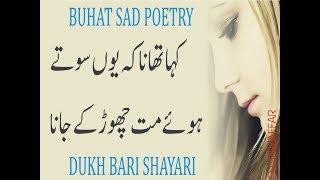 Kaha Tha Na K Youn Sote Howe Mujhe Choor    Sad Poetry    DJ MUZAFFAR