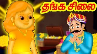 Tamil Stories For Kids Videos