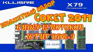 Бюджетный комплект на сокете 2011. Xeon E5 2640 и 16 гиг серверной DDR-3.