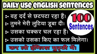 Would के use वाले Sentences | How to use Would in