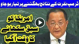 America Ko Sabak Sikhanay Ka Time Aa Gaya - Shamali Korea - Headlines - 12:00 AM - 24 Sep 2017