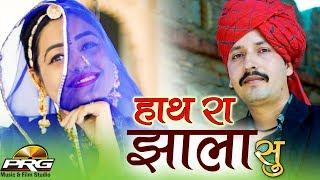 राजस्थान का सबसे बड़ा हिट गाना - हाथ रा झाला सु | आज तक ऐसा वीडियो नहीं देखा होगा | जरूर देखे